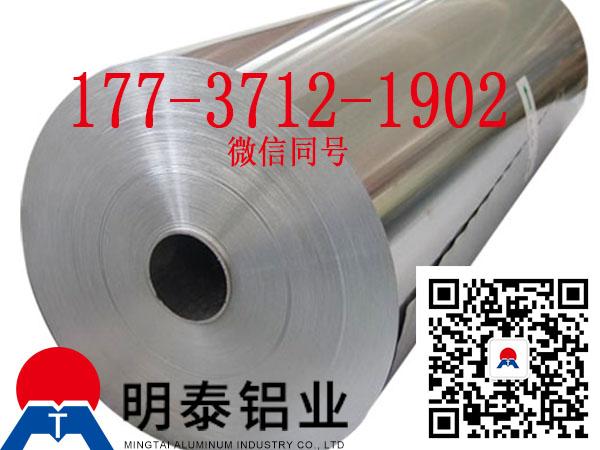8021铝箔 (4)