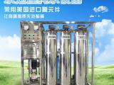 供应云反渗透设备价格 南工业反渗透纯水设备