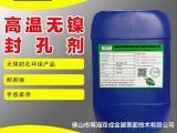 铝合金阳极氧化常温中温高温无镍封闭剂厂家批发
