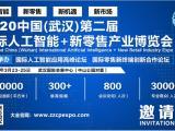 2020第2届中国(武汉)国际人工智能新零售产业博览会