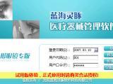 蓝海灵图医疗器械管理软件