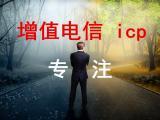 上海增值电信ICP经营许可办理价格是?
