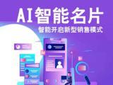 野火火速AI智能名片