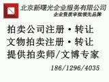 北京文物拍卖公司注册的条件和文物专家挂靠的要求