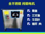 全自动片鱼片机 三文鱼切鱼片机 优质斜切鱼片机用后容易清理吗