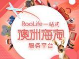 RooLife澳洲海淘平台,低成本高利润,会赚钱的代购这样选