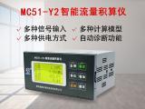 MC51-Y2智能流量积算仪用于蒸汽热水计量