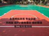 学校操场台阶丙烯酸篮球场刷漆 晖航1.5MM硬地丙烯酸球场