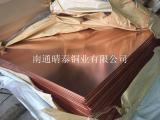 供应紫铜板,T2紫铜,无氧铜板