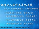 杭州领悟无人值守洗车机系统V.2.2