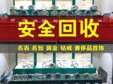 重庆LV包包回收,lv女士包包回收
