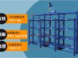 模具存储存放抽屉式货架