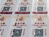 隱形熒光防偽印刷 版紋防偽酒標 安全線防偽標簽