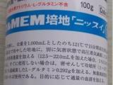 原装进口日本NISSUI 日水培养基05900系列