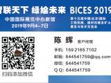 BICES 2019中国国际工程机械展