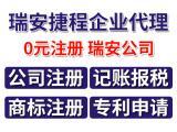 瑞安公司注册公司代理记账会计代理商标注册工商专利