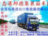 青岛集装箱车队黄岛港进出口集装箱运输