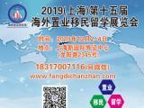 2019上海第十五届海外置业移民留学秋季展览会