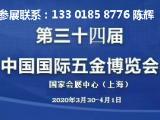 2020上海国际五金展-上海五金工具展