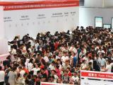 2020第114届中国日用百货商品交易会