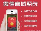 武汉微信商城开发,微信商城系统