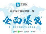 北京搜点网络科技有限公司 扫吖覆盖多元化消费场景