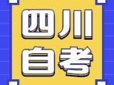 2019年sichuan师范大学成人教育预报名工作即将截止!