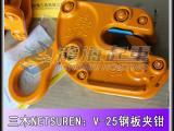 2吨V-25-L型三木钢板夹钳,配件齿板单卖,原装进口