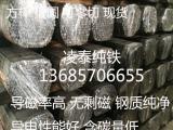 DT4C纯铁板 纯铁圆钢 纯铁棒 纯铁卷 纯铁管 纯铁线材