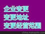 代办潍坊营业执照、组织机构代码、税务登记证