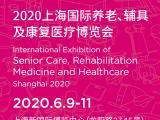 2020养老展| 2020年上海养老展