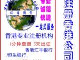 香港公司注册  年审 做账审计报税一站式服务