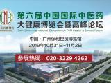 2019第六届广州中医药保健养生展-领航中医药产业发展