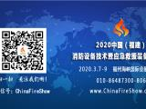 2020消防设备技术暨应急救援装备展览会