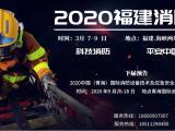 2020福建国际消防设备技术展览会|福建消防展|消防展会