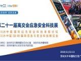 第二十一届中国国际高新技术成果交易会应急与安全科技展