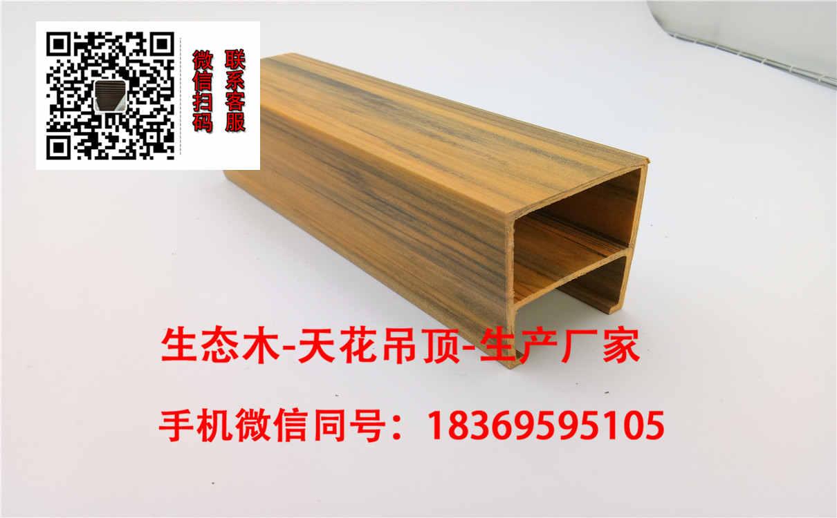 徐州生態木吊頂廠家