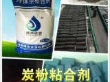 高强度粘合剂 胶粘剂 粘接剂 型煤型炭矿粉增碳剂专用