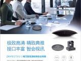 远程会议中兴视频会议 ZXV10 ET312C 终端报价