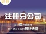 瑞讯财务为您提供广州公司注册  10余年代办经验 快速办理