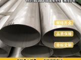 203*4.6mm佛山316l不锈钢圆管拉丝规格厂家重量