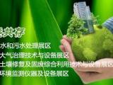 2020环保产业展览会工业环保势在必行