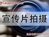 上海浦东新区宣传片拍摄制作公司,浦东拍宣传片