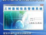 医疗器械信息管理系统