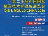 2020中国国际模具技术展览会_DMC2020上海模具展