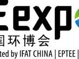 IE expo China 2020中国环博会