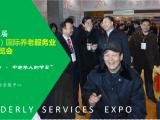 2020第四届中国(成都)养老博览会|成都老博会