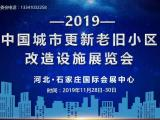 2019中国城市更新及老旧小区改造设施展览会