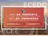 2019学前教育资源博览会
