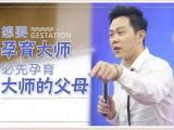 慧宇王琨老师解密人生的四大困惑,自我、家庭、孩子、事业
